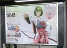 QRコードから待受をゲットしよう!PS3/Wii「戦国BASARA3 宴」山手線に全30武将のポスターが登場