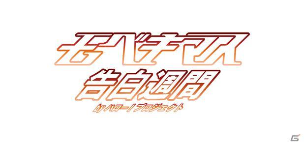 GREEで「告白週間」のスペシャルバージョン 「モベキマス告白週間byハロー!プロジェクト」が11月15日より提供開始