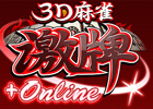 Android端末向け「★ぷよぷよ!セガ」に綺麗でリアルな「3D麻雀激牌」が登場