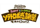 DS「Solatorobo それからCODA」新グッズも発売されるミニライブ&トークイベント開催