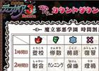 PS Vita「魔界戦記ディスガイア3 Return」公式サイトにてカウントダウンイラスト公開
