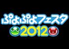「ぷよぷよ」20周年イベント「ぷよぷよフェスタ2012」が2012年2月5日に東京・秋葉原で開催!