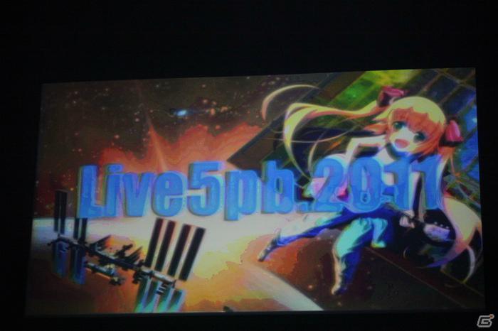 科学アドベンチャーLIVE 第1章開催決定…か!?ゲーム・アニメ主題歌を歌うアーティストが一堂に会した「Live5pb.2011」レポート