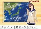 デート予報が放映開始!3DS「NEWラブプラス」12月5日より愛花・凛子・寧々がトレインチャンネルに登場