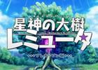 リアルスタイル×トライエースが開発!ダンジョン探索RPG「星神の大樹 レミュータ」12月14日よりYahoo!Mobageにてサービス開始