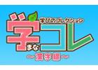 「紛らわしい漢字」を楽しく学べるiPhone/iPod touch「学コレ ~学びのコレクション~ 漢字編」配信開始