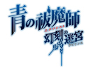 PSP「青の祓魔師 幻刻の迷宮」発売日が2012年4月26日に決定!初回限定版「BLUE FLAME BOX(ブルーフレイムボックス)」&初回封入特典も決定