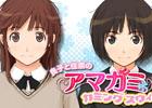 アマガミのラジオCD?か、買ってあげても…いいわよ。ラジオCD「良子と佳奈のアマガミ カミングスウィート!」Vol.14が2012年2月24日発売