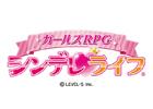 3DS「ガールズRPG シンデレライフ」価格を4,980円(税込)に変更