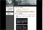 PS3/Xbox 360「アーマード・コアV」いよいよ体験版の配信がスタート!体験版に役立つプレイヤーズサイトオープン