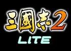 三国志の英雄達の胸躍るドラマが無料で楽しめる!Android版「三國志2 LITE」GREEで提供開始