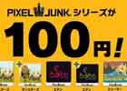 「Q-Games創立10周年記念キャンペーン」実施!2月6日までの期間限定で過去に配信された「PixelJunk」シリーズが1タイトル100円で販売!