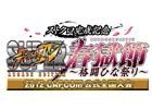 「ストクロ完成記念 スーパーストリートファイターIV アーケードエディション 2012 CAPCOM公式全国大会 春獄節! ~格闘ひな祭り~」当日予選が実施決定