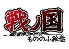 PC「戦ノ国 ~もののふ絵巻~」追加シナリオ第二弾「表裏比興の眼(まなこ)」を2月16日より配信