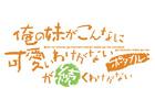 PSP「俺の妹がこんなに可愛いわけがない ポータブルが続くわけがない」発売日が5月17日に変更