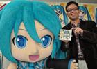 ミクさんは間違いなく可愛くできている―3DS「初音ミク and Future Stars Project mirai」発売記念イベントでプロデューサー&ディレクターが語る