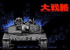 「プロジェクトEGG」にてターン制ウォーシミュレーションゲーム「大戦略(コンシューマー版)」の配信開始