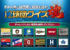 PS3/PS Vita/PSP「プロ野球スピリッツ2012」公式サイトにて「12球団クイズ魂」がスタート!球団ごとに用意されたクイズに挑戦しよう