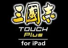 歴史シミュレーションゲームの名作がお得な価格で登場!「三國志 TOUCH Plus for iPad」期間限定セールを開催