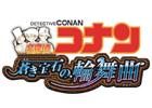 名探偵コナンのオリジナル本格推理アドベンチャーゲームがiPhoneで登場!「名探偵コナン 蒼き宝石の輪舞曲(ロンド)」配信開始