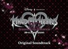 3DS「キングダム ハーツ 3D[ドリーム ドロップ ディスタンス]」オリジナル・サウンドトラックが本日発売!