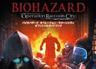 PS3/Xbox 360「バイオハザード オペレーション・ラクーンシティ」が本日発売&関連商品を同時リリース!コミック「学園BASARA」第3弾が明日発売