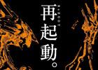 いよいよ明日10時よりチケット販売スタート!コナミスタイルにて「Z.O.E HD」プレミアムイベントのチケット販売ページがオープン
