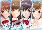 恋愛ソーシャルゲーム「なみいろ」コミック化記念キャンペーンを実施!購入者限定で「なみいろ」のオリジナルシナリオがプレゼント