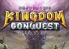 iOS/Android「Kingdom Conquest」全世界累計300万ダウンロード達成!記念CMが本日5月24日より放送開始