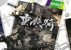 Xbox 360「重鉄騎」先行体験会の追加日程を公開!Xbox 360夏のキャンペーンは6月30日まで実施