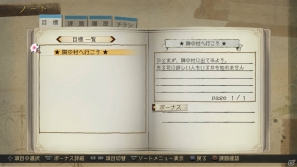 "PS3「アーシャのアトリエ~黄昏の大地の錬金術士~」両手剣を扱う護衛乙女「リンカ」&シナリオと密接につながった""想い出システム""を紹介"