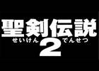 この夏、真の「聖剣伝説2」サウンドが幕を開ける。菊田裕樹氏が新たにアレンジした「シークレット オブ マナ ジェネシス / 聖剣伝説2 アレンジアルバム」が8月8日に発売決定