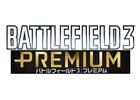 【E3 2012】5つの拡張パックと多彩な特典が利用可能な「バトルフィールド 3:プレミアム」が提供開始―PC版はコードインボックスも7月19日に発売