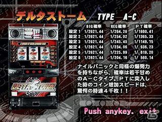 プレイステーションゲームアーカイブスに「パチスロ完全攻略~高砂スーパープロジェクト~」シリーズ2タイトルが登場!