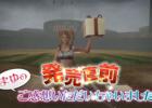 PS3/Xbox 360「ロリポップチェーンソー」発売直前「まゆの ご感想いただいちゃいました」PVが公開!夏の感謝祭の開催も決定