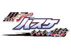 PSP「黒子のバスケ キセキの試合」公式サイトにてゲーム内容を紹介した最新PVを公開