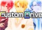 PSP「Custom Drive」のオープニングムービーが公式サイト、YouTube、ニコニコ動画で公開に