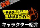 PS3/Xbox 360「マックス アナーキー」そろそろ闘いの準備はいいかい!?発売直前!強烈な個性をもったキャラクター紹介後編だぜッ!