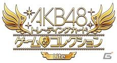 AKB48のスマートフォン連動公式トレーディングカードゲーム&AR対応アプリが8月10日に登場!無料体験版の配信を開始