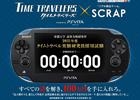 PS Vita「タイムトラベラーズ」と「リアル脱出ゲーム」がコラボレーション!謎解きキャンペーン「タイムトラベル実験研究員採用試験」締め切りまであと一週間!