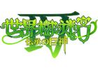 3DS「世界樹の迷宮IV 伝承の巨神」本日7月20日20時よりニコニコ生放送にて「第1章ボス撃破まで終わらない実況生放送!」を実施