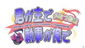 PSP「君が主で執事が俺で~お仕え日記~ぽーたぶる」が2012年秋に発売決定!ミニゲームをはじめ、新規OPムービーやイベントCGが追加要素に