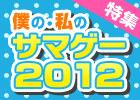 """【サマゲー2012】PSP「セカンドノベル ~彼女の夏、15分の記憶~」過去の記憶をたどった先にある真実とは?""""15分""""と""""物語""""をキーワードに描かれるアドベンチャーゲーム"""