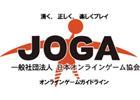 JOGA、「ランダム型アイテム提供方式」およびオンラインゲームのセキュリティに関するガイドラインを発表