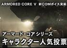 PS3/Xbox 360「アーマード・コアV」キャラクター人気投票コンクール開催!人気No.1キャラはCOMボイスとして収録&配信予定