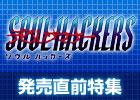 3DS「デビルサマナー ソウルハッカーズ」アトラス屈指の名作、まもなく発売!少年たちは日常の闇に不正アクセス【ハック】する…!