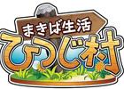 Yahoo!Mobage「まきば生活 ひつじ村」「ラーメン魂」限定アイテムが手に入る「うまさMAXキャンペーン」を共同で開催