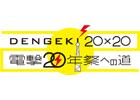 PSP「恋は校則に縛られない!」電撃20年祭にてステージの開催が決定!寺島拓篤さん、岡本信彦さんが登場