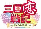 本格的乙女ゲームがPS Vitaに!「三国恋戦記~オトメの兵法!~」が2013年春発売