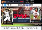 現役&日本人MLB選手も登場―iOS/Android「メジャプロ」9月24日よりサービススタート